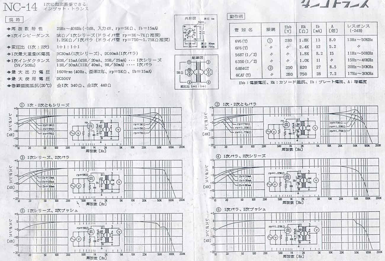 Thordarson 22s39 Amp Output Transformer Wiring Diagram Tango Nc14 Data Sheet